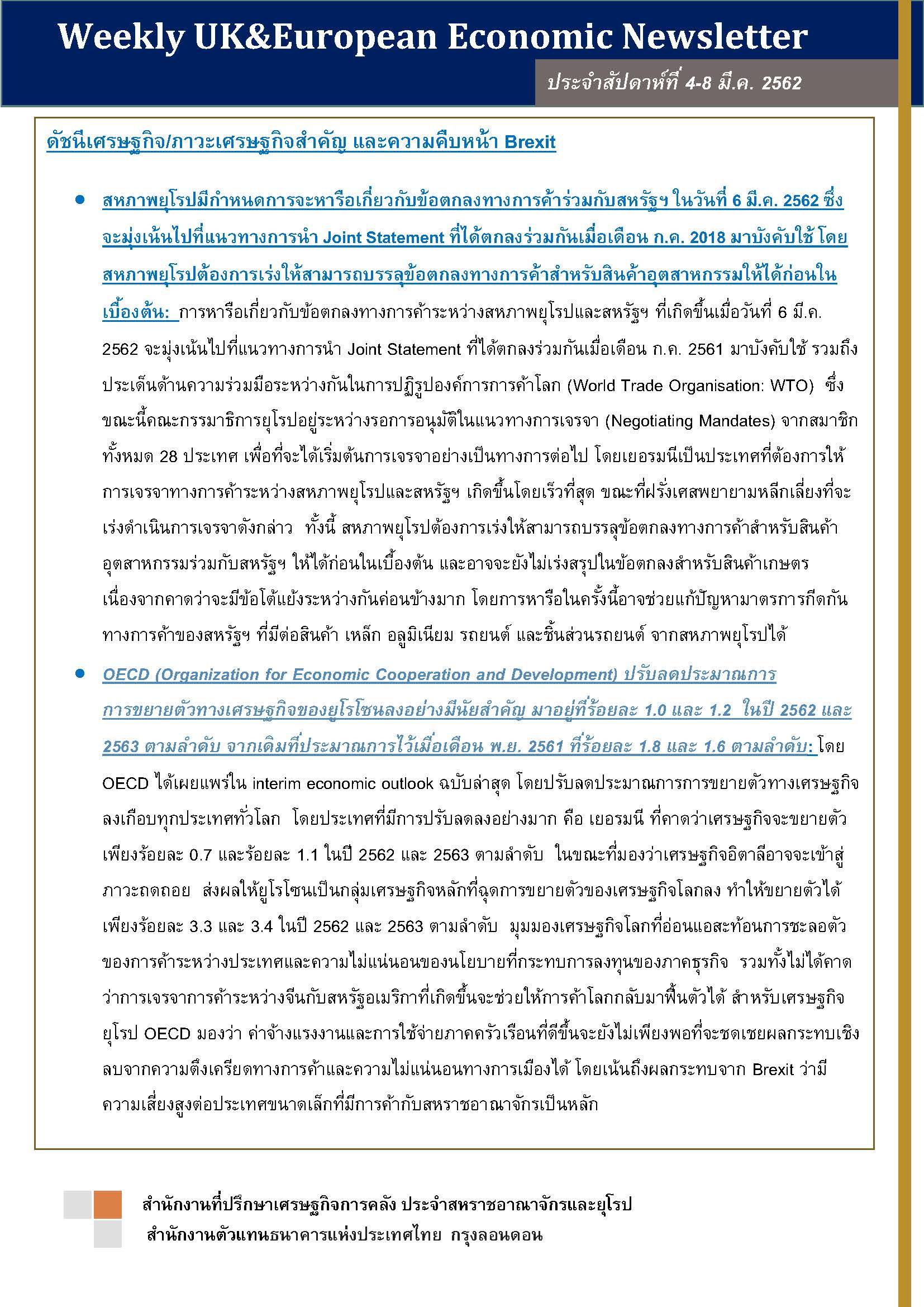 Weekly-UK-European-Economic-News-Summary-(4-8-มีนาคม-2019)_Page_1.jpg