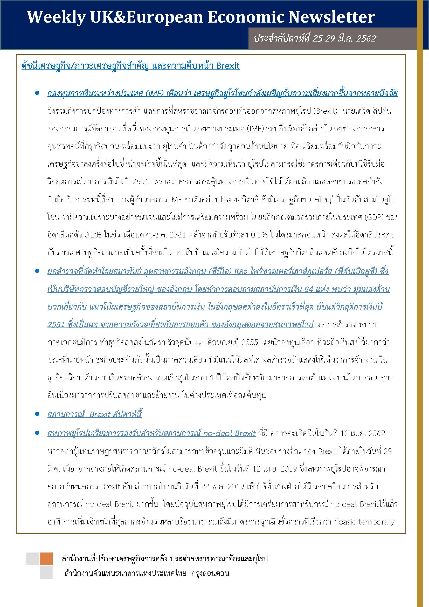 Weekly-UK-European-Economic-News-Summary-(25-29-มีนาคม-2019)_Page_1.jpg