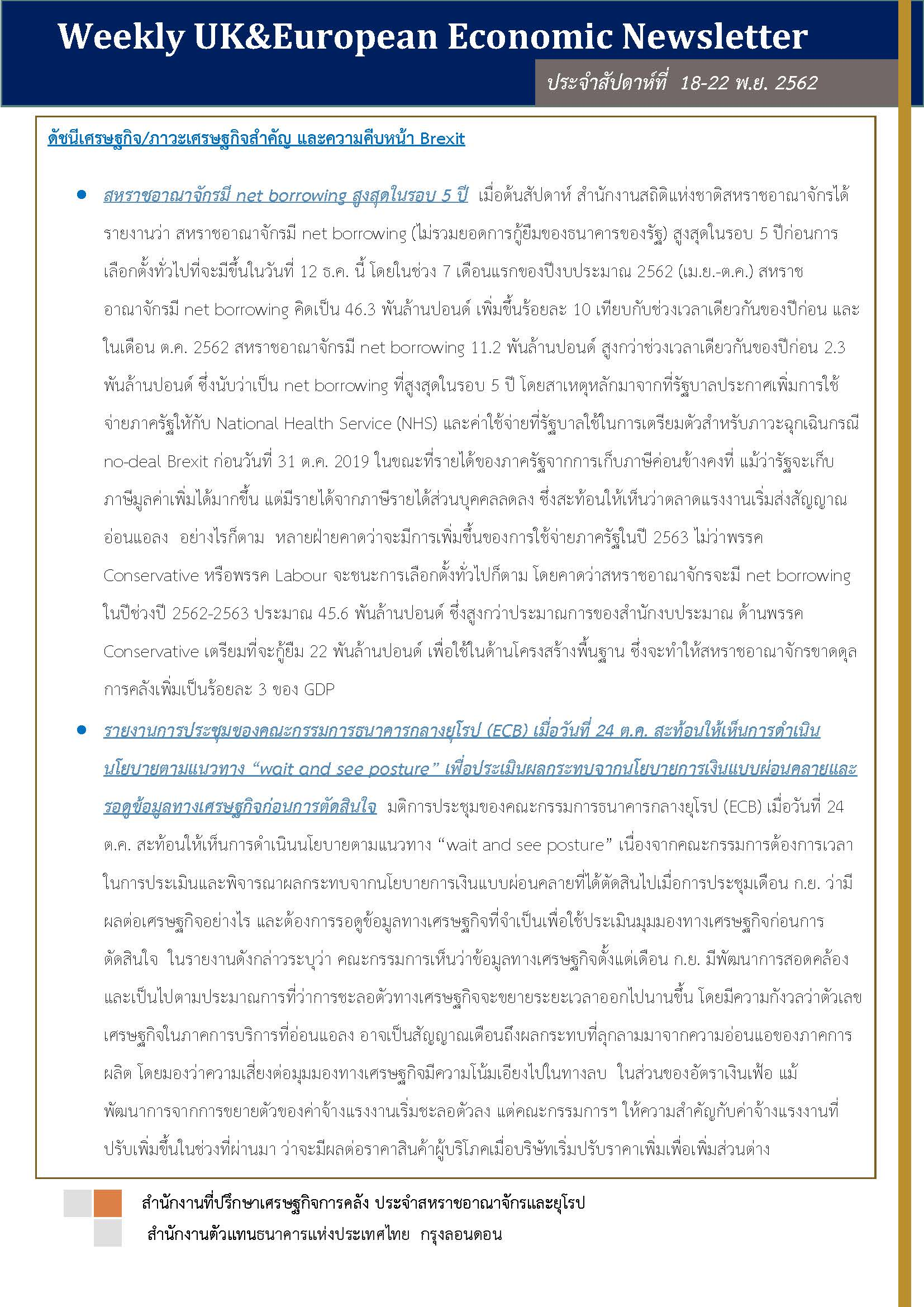 Weekly-UK-European-Economic-News-Summary-(18-22-พย-62)_Page_1.jpg